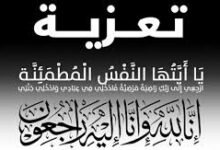 """Photo of تعزية بوفاة الحاجة فاطمة القضاة """"أم أحمد"""""""