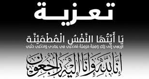Photo of السراحين تعزي الدكتور موسى صالح بوفاة خاله