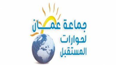 Photo of جماعة عمان تطالب بتعديلات على نظام الوظائف القيادية