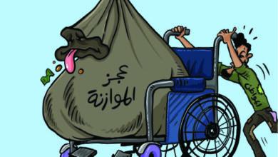 Photo of عجز الموازنة