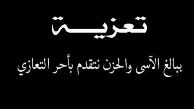 Photo of والدة الدكتور ذيب القرالة مدير هيئة الإعلام في ذمة الله