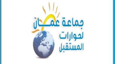 Photo of حوارات عمان تطالب الخصاونة بترسيخ نهج الوضوح