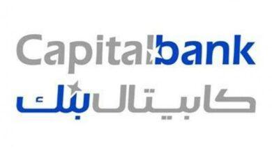 Photo of كابيتال بنك يجدد شراكته السنوية مع تكية أم علي