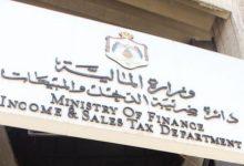 Photo of الضريبة تدعو للإبلاغ عن التحايل الضريبي