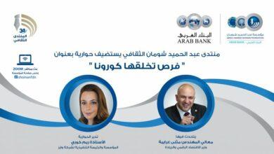 """Photo of """"فرص تخلقها كورونا"""" حوارية في """"شومان"""" غداً"""