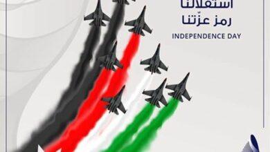 "Photo of ""الخليج للتأمين-gig"" تهنىء بعيد الاستقلال"