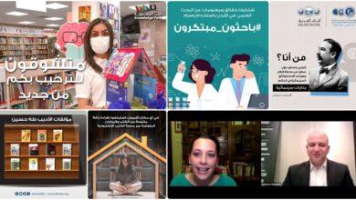 """Photo of يوميات """"شومان"""" مع كورونا.. إبداعات متواصلة وأنشطة متنوعة"""