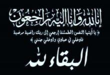 """Photo of تعزية بوفاة المرحوم سليمان محمد العساف """"أبو المعتز"""""""
