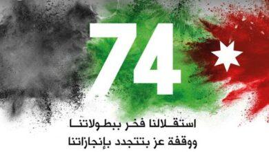 Photo of زين تعلن عن فعالياتها الاحتفالية بالاستقلال