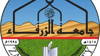 Photo of جامعة الزرقاء تهنئ بعيد الفطر السعيد
