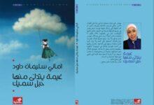 "Photo of صدورمجموعة قصصية بعنوان ""غيمة يتدلى منها حبل سميك"" لأماني سليمان"