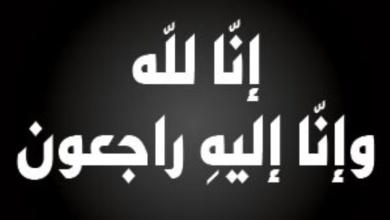 Photo of آل العنبوسي ينعون المرحوم هاني العنبوسي