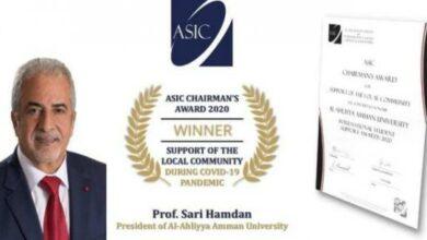 Photo of جامعة عمان الأهلية تحصل على جائزة ASIC الدولية لأفضل جامعة دعمت مجتمعها المحلي خلال بداية جائحة كورونا