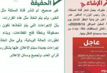 Photo of منشور مفبرك يزعم إعلان بداية الحظر الشامل يوم الجمعة المقبل
