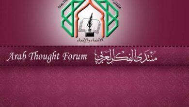 """Photo of إشكاليات الانتقال للحداثة في الدولة العربية على طاولة """"الفكر العربي"""""""