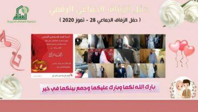 Photo of البنك الإسلامي الأردني يدعم حفل الزفاف الجماعي الرقمي