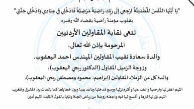 Photo of نقابة المقاولين الأردنيين تنعى والدة النقيب احمد اليعقوب