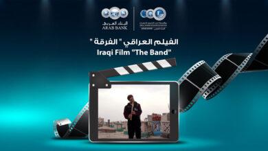 "Photo of سينما شومان تعرض الفيلم العراقي الوثائقي ""الفرقة"" للمخرج الباقر جعفر"
