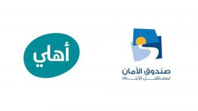 Photo of صندوق الأمان والبنك الأهلي الأردني يطلقان حملة العودة إلى الجامعات