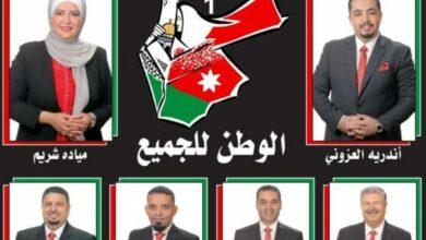 Photo of اشهار قائمة الإصلاح الوطني في أولى عمّان