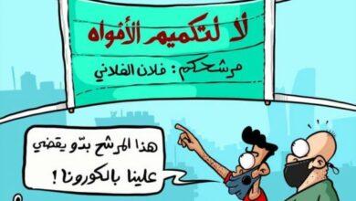 "Photo of كاريكاتير ""لا لتكميم الأفواه"""