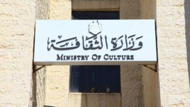 Photo of إغلاق مبنى وزارة الثقافة أمام المراجعين لغايات التعقيم