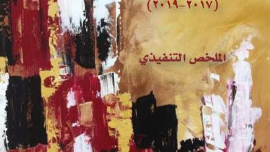 Photo of منتدى الفكر العربي يصدر كتاباً توثيقياً عن أنشطته للأعوام الثلاثة الماضية