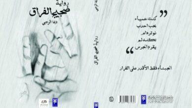 "Photo of قراءة للأديب غرايبة ف رواية ""ضجيج الفراق"""
