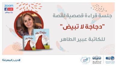 Photo of جلسة قراءة قصصية للأطفال في مؤسسة شومان