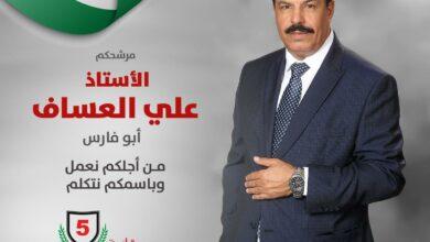 """Photo of الشيخ علي العساف يتصدر المشهد الانتخابي في """"خامسة"""" عمان"""