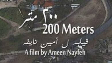 """Photo of """"200 متر"""" يمثل الأردن في جوائز الأوسكار للأفلام الطويلة 2021"""