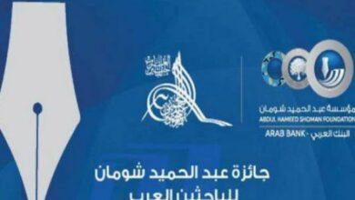 "Photo of ""شومان"" تفتح باب الترشح لجائزتها للباحثين العرب (2021)"