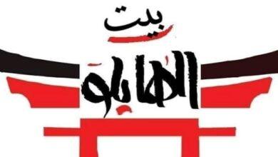 "Photo of ""بيت الهايكو"": مشروع ثقافي جديد في تونس"