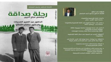 "Photo of صدور كتاب ""رحلة صداقة"" للسلمان"