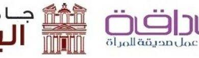 Photo of جامعة البترا تعقد جلسة توعية بحقوق العاملين لخريجات قسم العلوم التربوية